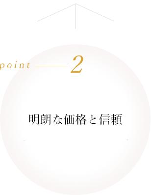 point2 明朗な価格と信頼