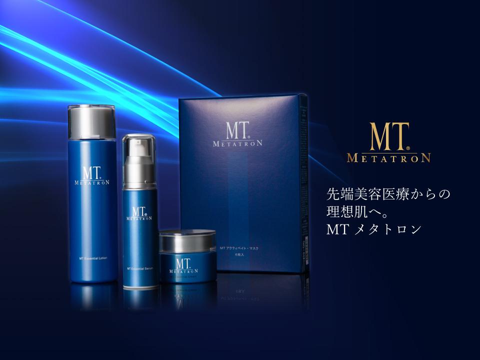 クリニック専売商品 MTメタトロン