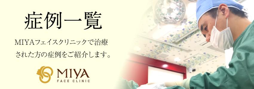 症例一覧 美容外科 美容皮膚科