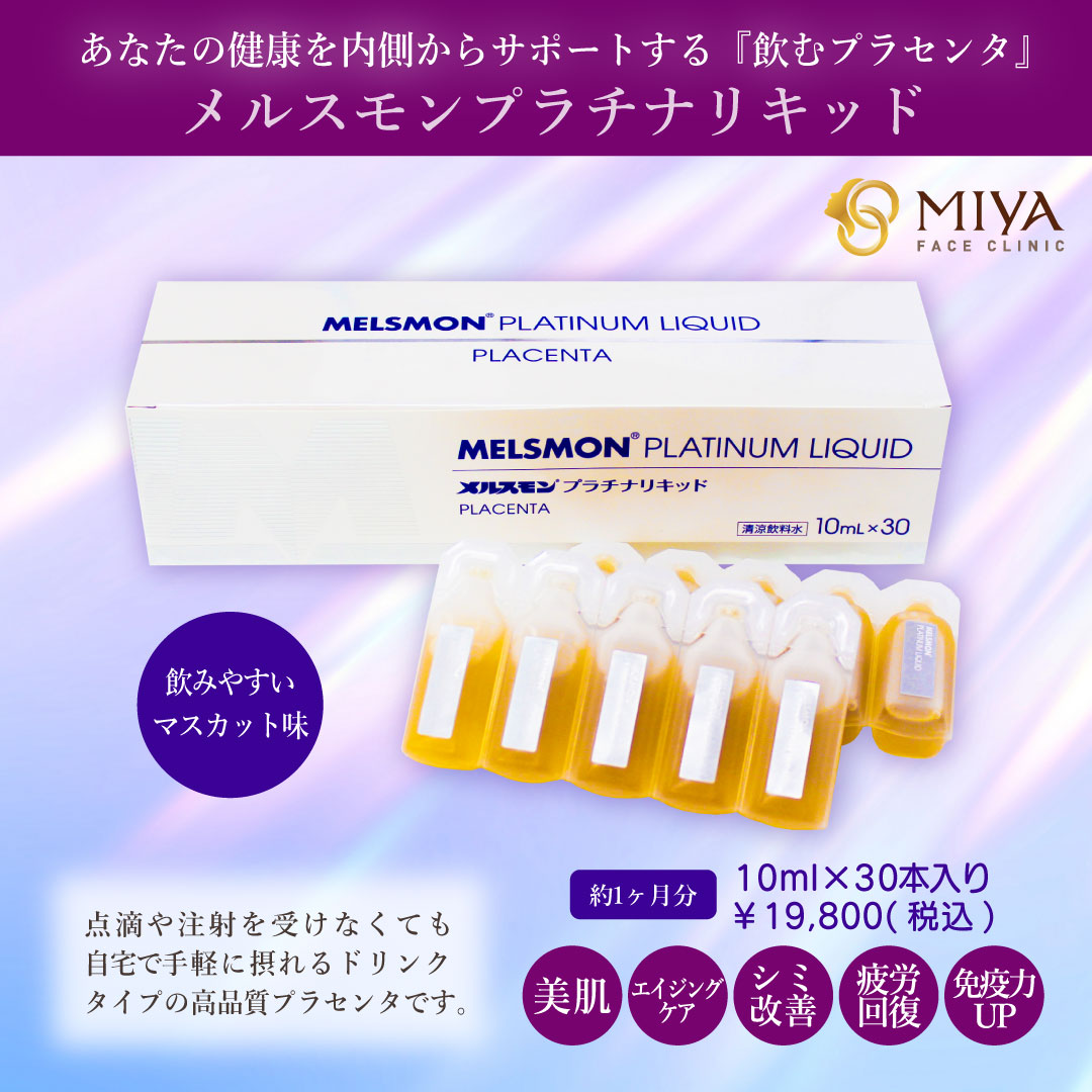 飲むプラセンタ 『メルスモンプラチナリキッド』   大阪・難波で美容整形外科・美容皮膚科ならMIYAフェイスクリニック